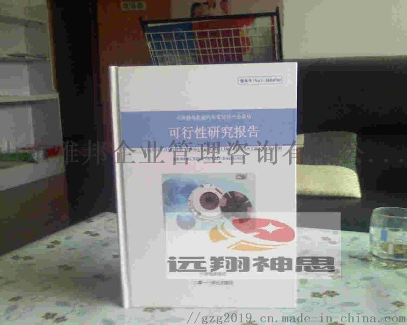 济宁代写光伏项目代写研究报告用途广泛