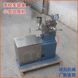 厂家直销40Mpa 60Mpa 70Mpa 100Mpa实验室均质机 单相220V小型实验均质机
