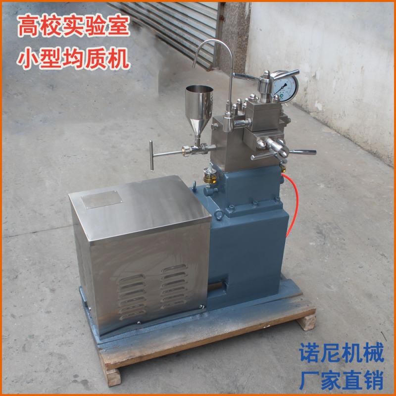 廠家直銷40Mpa 60Mpa 70Mpa 100Mpa實驗室均質機 單相220V小型實驗均質機