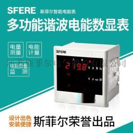 PD194E-9H4多功能谐波电能数显表