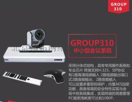 宝利通 group310 视频会议终端