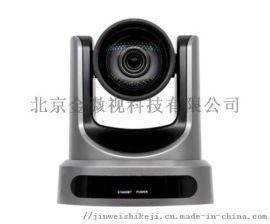 金微视JWS60KN 4K高清NDI视频会议摄像机