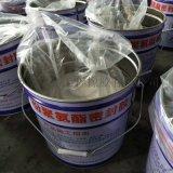 聚氨酯密封胶 膨胀止水胶 聚硫密封胶质优价廉