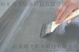 供应山东缘鸢飞泥基渗透结晶型防水涂料 维修堵漏材料