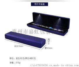 時尚手鏈盒 長鏈盒 LED手鏈盒 LED燈盒