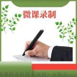 微课录制智能手写笔 中国手写笔