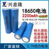 18650鋰電池3.7V2200mAh動力電池