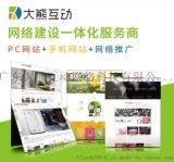 中山微信营销-中山网站推广-大熊互动-网络公司
