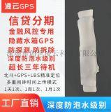 水箱北斗GPS定位防盗报 器