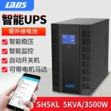 UPS不间断电源雷迪司SH5K