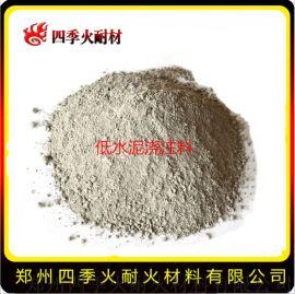 郑州四季火耐材专业生产不沾铝浇注料