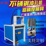小型不锈钢防盗网液压冲孔机角钢切断铝合金铜扁铁数控