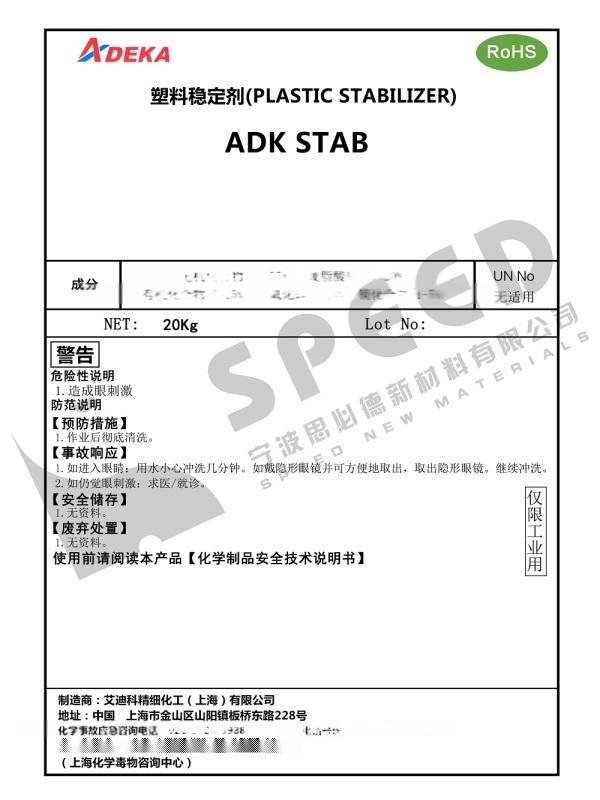 糊状和液体钙锌无毒稳定剂 日本艾迪科 SC-308E