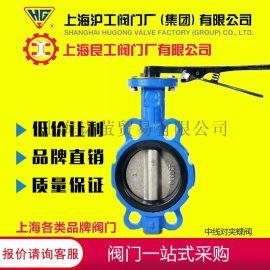 上海沪工阀门厂 中线对夹法兰涡轮手柄蝶阀