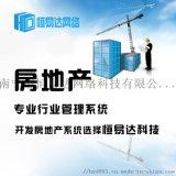 南宁房地产管理系统开发,房产系统开发报价