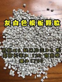 PP 塑料建筑 灰白色 模板颗粒