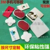 手機指環扣雙面膠膠貼 可移膠 水洗膠 無痕膠貼