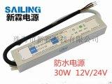 LED灯箱电源20W 30W 45W 12V 24V 长条恒压驱动电源