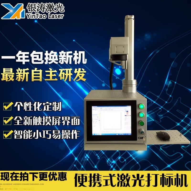 新型攜帶型鐳射打標機 觸屏鐳射雕刻機