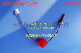 驻车加热器点火棒9V18V2陶瓷加热片电火针
