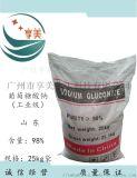 葡萄糖酸鈉 工業葡萄糖酸鈉 減水劑水質穩定劑