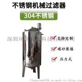 不锈钢机械过滤器 石英砂  锰砂 多介质过滤器