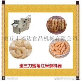 蜜三刀机|江米条机|翻花酥机|都是同一台机器做的