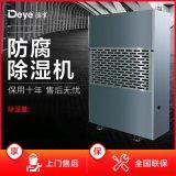 防腐除溼機德業DY-C480FF