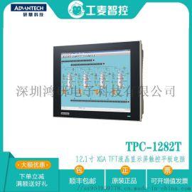 研华TPC-1282T平板电脑