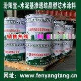 水泥基渗透结晶型防水涂料、工厂报价、销售供应