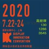 DIC 2020上海国际显示技术及应用创新展览会