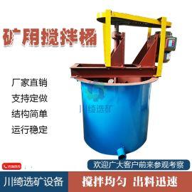 矿用搅拌桶矿浆浮选搅拌槽药剂搅拌桶立式