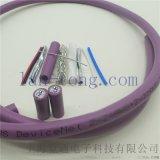 紫色devicenet  五芯电缆