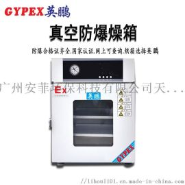 BYP-070GX-5ZK防爆真空干燥箱