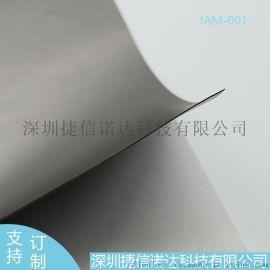吸波材料JAM-001/JAM-A001