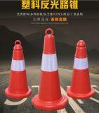 反光路锥路障锥塑料提环圆锥交通安全警示锥50CM