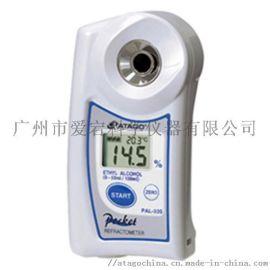 ATAGO(爱拓)便携式乙醇酒精浓度计