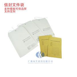 档案袋A4标函袋缠绳式信封资料袋文件袋定制