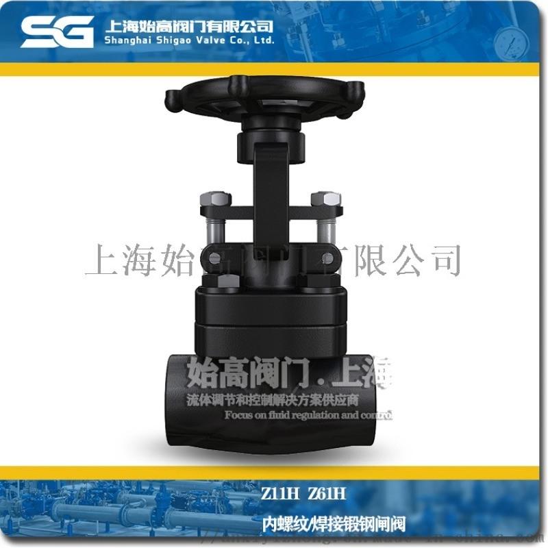 锻钢闸阀,内螺纹/焊接锻钢闸阀.Z11H