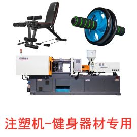 厂家直销2020年新款健身运动器材专用注塑机