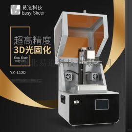 易造科技LCD光固化高精度桌面级3D打印机