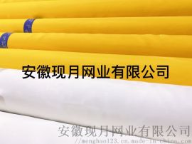 150T 380目电路板印刷网纱