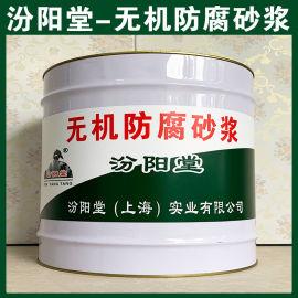 无机防腐砂浆、生产销售、无机防腐砂浆