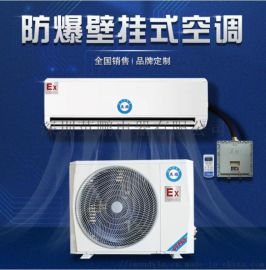 深圳英鹏壁挂式防爆空调1.5匹 高校实验室危化品