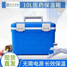 10L疫苗医药保温箱