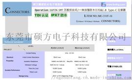 充电传输数据 MC-311F-16TYPEC
