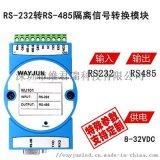 RS232转RS485隔离信号转换模块