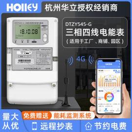 华立DTZY545-G三相四线电表 GPRS无线远程抄表电表