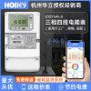 華立DTZY545-G三相四線電錶 GPRS無線遠程抄表電錶
