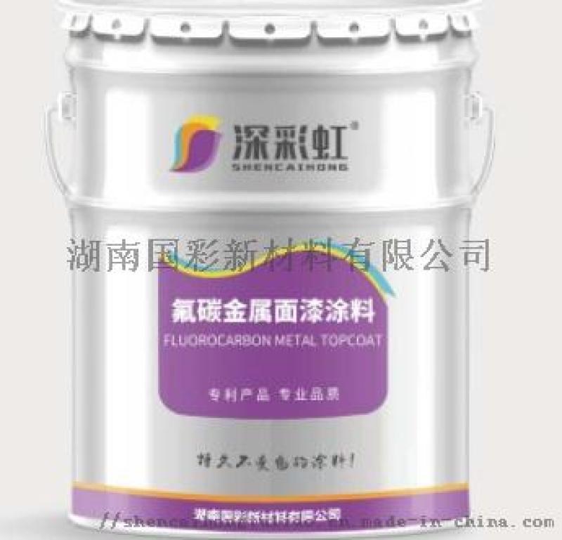 供应湖南国彩深彩虹品牌 碳金属面漆涂料
